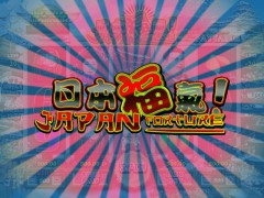 Japan Fortune freeslots-77.com Spadegaming 1/5
